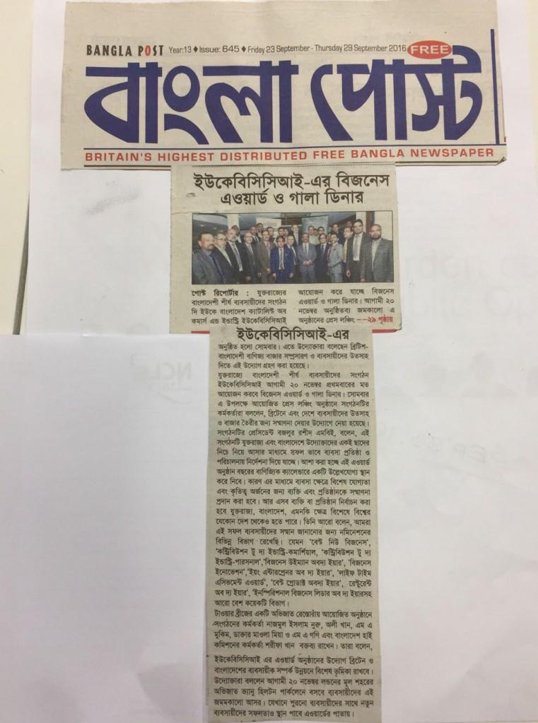 Banglapost_press conference